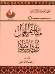 مفاهيم الجمال : رؤية إسلامية - أسامة القفاش