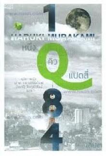 1Q84 หนึ่งคิวแปดสี่ เล่ม 3 - Haruki Murakami, มุทิตา พานิช, มัทนา จาตุรแสงไพโรจน์, ปิยะณัฐ จีระกูรวิวัฒน์