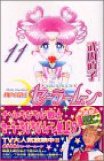 美少女戦士セーラームーン 11 [Bishoujo Senshi Sailor Moon 11] - Naoko Takeuchi, Naoko Takeuchi