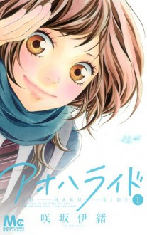 Ao Haru Ride Vol.1 [Japanese Edition] - Io Sakisaka