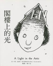 """""""A Light in the Attic"""" Ge Lou Shang De Guang - Shel Silverstein"""