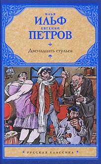 Двенадцать Стульев - Илья Ильф, Евгений Петров