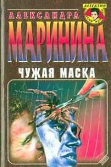 Чужая маска - Alexandra Marinina, Alexandra Marinina