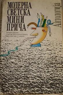 Moderna svetska mini priča - Milisav Savić, Snežana Brajović