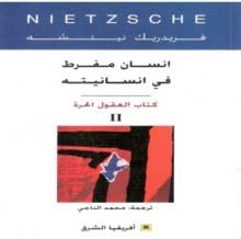 II إنسان مفرط في إنسانيته - Friedrich Nietzsche, فريدريك نيتشه