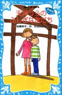 天井うらのふしぎな友だち(新装版) - 柏葉 幸子