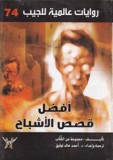 أفضل قصص الأشباح - مجموعة, أحمد خالد توفيق