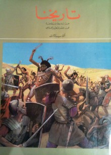 تاريخنا: من سقوط قرطاجة إلى عصر التحرير الإسلامي - الصادق النيهوم