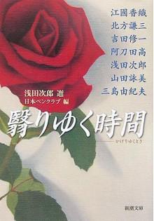 翳りゆく時間 [Kageriyuku Toki] - Jirō Asada