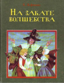 На закате волшебства - Hugh Lofting, Хью Лофтинг, Д. Мешков