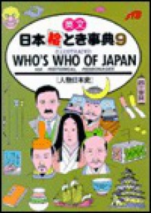 Who's Who of Japan - Japan Travel Bureau