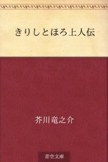 Kirishitohoro shoninden (Japanese Edition) - Ryūnosuke Akutagawa