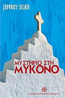 Μυστήριο στη Μύκονο - Jeffrey Siger, Αλεξάνδρα Κονταξάκη