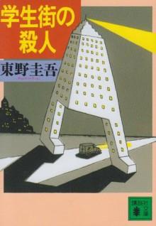 学生街の殺人 [Gakuseigai no satsujin] - Keigo Higashino