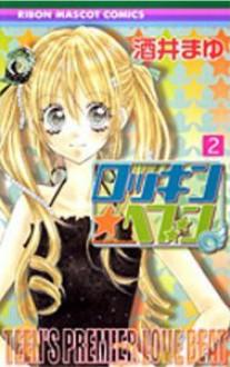 Rockin' Heaven, Vol. 02 - Mayu Sakai