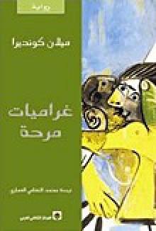 غراميات مرحة - Milan Kundera, ميلان كونديرا, محمد التهامي العماري