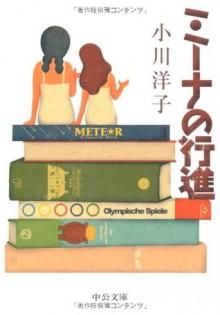 ミーナの行進 - Yōko Ogawa