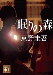 Nemuri No Mori - Keigo Higashino