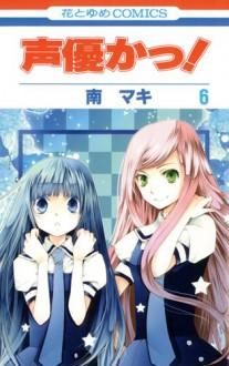 Seiyuu-ka! 6 - Minami Maki