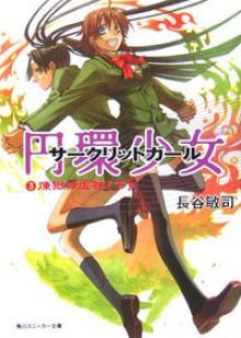 円環少女 (3) 煉獄の虚神 - Satoshi Hase, 深遊