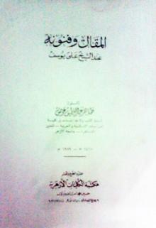 المقال وفنونه عند الشيخ علي يوسف - طاهر عبد اللطيف عوض