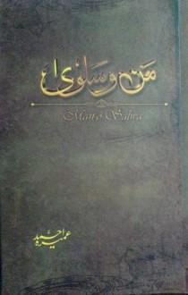 Man o Salwa - Umera Ahmed