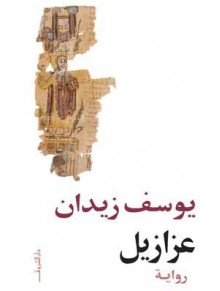 عزازيل - Youssef Ziedan, يوسف زيدان