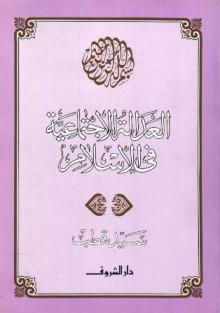 العدالة الاجتماعية في الإسلام - سيد قطب