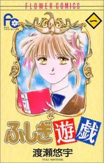 ふしぎ遊戯 (1) (少コミフラワーコミックス) - 渡瀬 悠宇
