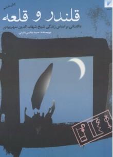 قلندر و قلعه - سید یحیی یثربی
