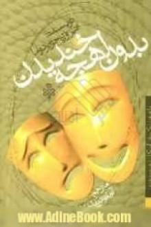 بدون لهجه خندیدن - Firoozeh Dumas