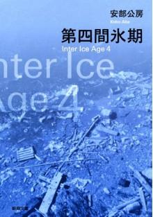 第四間氷期 - Kōbō Abe, 公房安部