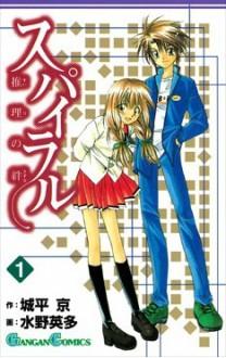 Spairaru Suiri no Kizuna, Vol. 8 (Comic) - Kyo Shirodaira, Eita Mizuno