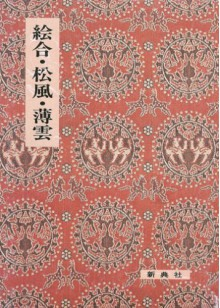 Eawase ; Matsukaze ; Usugumo - Murasaki Shikibu
