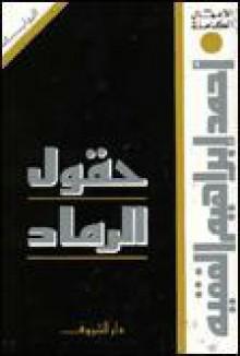 حقول الرماد - أحمد إبراهيم الفقيه
