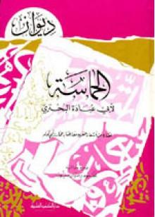 ديوان الحماسة: لأبي عبادة البحتري - البحتري, محمود رضوان ديوب