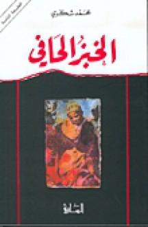 الخبز الحافي - Mohamed Choukri, محمد شكري