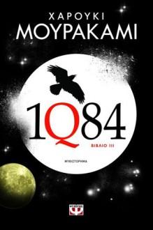 1Q84: Βιβλίο 3 - Haruki Murakami, Μαρία Αργυράκη