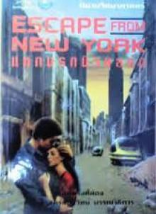 แหกนรกนิวยอร์ก - Mike McQuay, กุลติ, ณัฐ ศาสตร์ส่องวิทย์