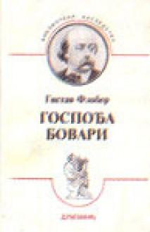 Gospodja Bovari - Gustave Flaubert