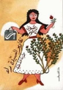 تقارير السيدة راء - رضوى عاشور, Radwa Ashour