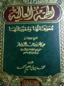 الهمة العالية - محمد بن ابراهين الحمد