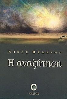 Η αναζήτηση - Nikos Themelis, Νίκος Θέμελης