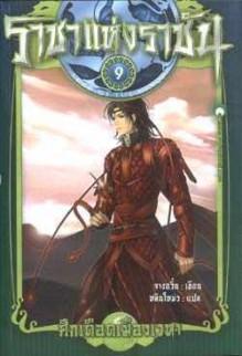 ราชาแห่งราชัน #9 ตอน ศึกเดือดเมืองเวหา - จางอวิ่น, หลินโหม่ว