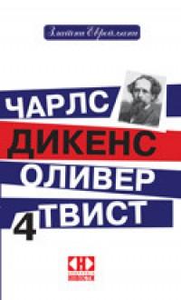 Oliver Tvist - Charles Dickens