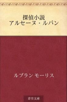 Tantei shosetsu Arusenu Rupan (Japanese Edition) - Maurice Leblanc