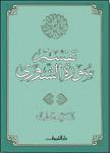 تفسير سورة الشورى - Sayyid Qutb