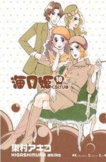 KURAGEHIME vol 10 - Akiko Higashimura