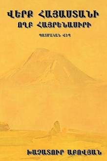 Wounds of Armenia: Lamentation of a Patriot (a Historical Novel) [Language: Armenian] - Khachatur Abovian