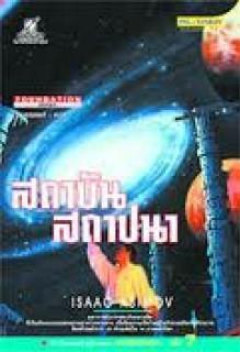 สู่เส้นทางสถาบันสถาปนา - Isaac Asimov, ยรรยง เต็งอำนวย, วศิน เพิ่มทรัพย์